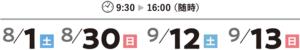 8/1(土) 8/30(日) 9/12(土) 9/13(日) 9:30~16:00