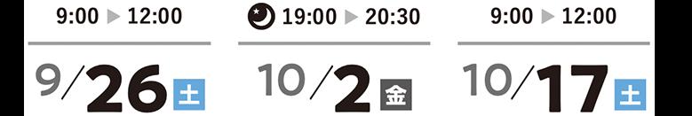 9/26(土)9:00~|10/2(金)19:00~|10/17(土)9:00~