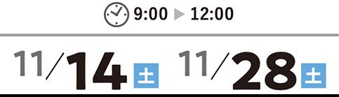 11/14(土)|11/28(土)9:00~12:00