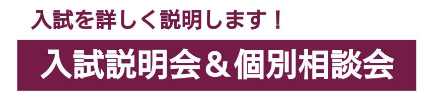 入試説明会&個別相談会(入試を詳しく説明します!)