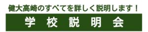 学校説明会(健大高崎のすべてを詳しく説明します!)